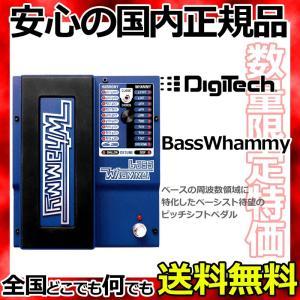 【数量限定特価】DigiTech BASS WHAMMY ベースワーミーペダル/ピッチシフター  / デジテック エフェクターのピッチシフト技術をベースの周波数領域に特化|gandgmusichotline