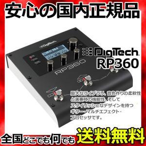 DigiTech RP360 マルチエフェクター / デジテック エフェクター 膨大なライブラリと高品位な音色|gandgmusichotline