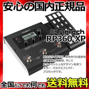DigiTech RP360XP マルチエフェクター / デジテック エフェクター 膨大なライブラリと高品位な音色|gandgmusichotline