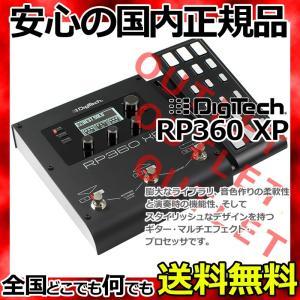 【アウトレット】DigiTech RP360XP マルチエフェクター / デジテック エフェクター 膨大なライブラリと高品位な音色|gandgmusichotline