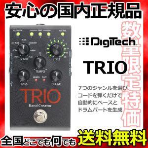 【数量限定特価】DIGITECH(デジテック) TRIO(トリオ) / ベース・パートとドラム・パートを生成してくれるギター・ペダル|gandgmusichotline