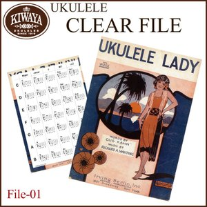 KIWAYA ウクレレコードファイル-01 UKULELE LADY ウクレレコード表付きクリアファイル / キワヤ商会オリジナル ウクレレクリアファイルFile-01|gandgmusichotline