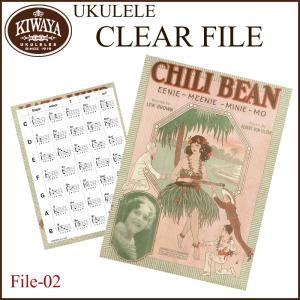KIWAYA ウクレレコードファイル-02 CHILI BEAN ウクレレコード表付きクリアファイル / キワヤ商会オリジナル ウクレレクリアファイルFile-02|gandgmusichotline