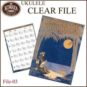 KIWAYA ウクレレコードファイル-03 UKULELES CALLING ME ウクレレコード表付きクリアファイル / キワヤ商会オリジナル ウクレレクリアファイルFile-03|gandgmusichotline