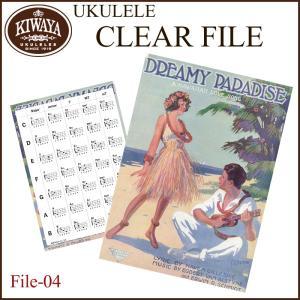 KIWAYA ウクレレコードファイル-04 DREMY PARADISE ウクレレコード表付きクリアファイル / キワヤ商会オリジナル ウクレレクリアファイルFile-04|gandgmusichotline