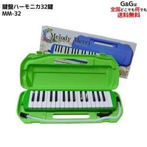 鍵盤ハーモニカ Melody Merry MM-32 GREEN(グリーン みどり 緑) アルト32鍵盤 ドレミシールとささやかなプレゼント付 / 小学校 初等教育の授業に対応|gandgmusichotline