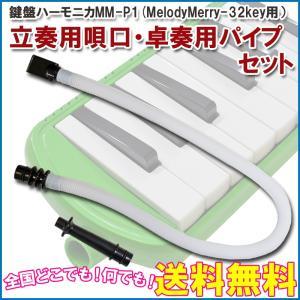鍵盤ハーモニカ MM-32用ホース&パイプのセット MM-P1 / 立奏用ストレート唄口・卓奏用ホースセット ポイント消化|gandgmusichotline
