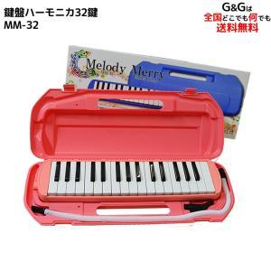 鍵盤ハーモニカ Melody Merry MM-32 PINK(ピンク もも 桃色) アルト32鍵盤 ドレミシールとささやかなプレゼント付 / 小学校 初等教育の授業に対応|gandgmusichotline