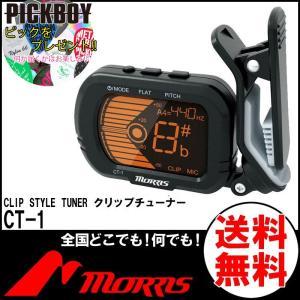 Morris/モーリス オートクリップチューナー CT-1【購入特典:テリーゴールドピック1枚付!!】|gandgmusichotline