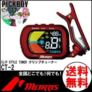 Morris/モーリス オートクリップチューナー CT-2【購入特典:テリーゴールドピック1枚付!! 】|gandgmusichotline