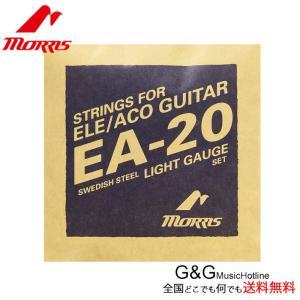 【在庫あり 23時間以内発送】MORRIS アコースティックギター弦 EA-20L×1セット エレア...