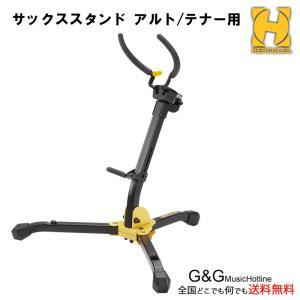 【送料無料】HERCULES DS630BB アルト/テナー...