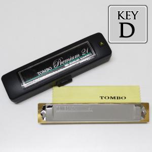 TOMBO「Premium21 No.3521 Key=D(ディー)」トンボ・プレミアム21/複音ハーモニカ|gandgmusichotline