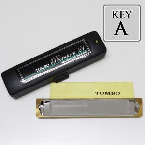 TOMBO「Premium21 No.3521 Key=A(エー)」トンボ・プレミアム21/複音ハーモニカ|gandgmusichotline