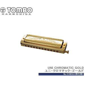 TOMBO「UNI CHROMATIC GOLD No.1248SG」ユニ・クロマチック・ゴールド/クロマチック・ハーモニカ gandgmusichotline