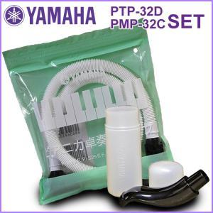 YAMAHA ヤマハ 鍵盤ハーモニカ ピアニカ 専用 ホース + パイプ セット PTP-32D + PMP-32C|gandgmusichotline