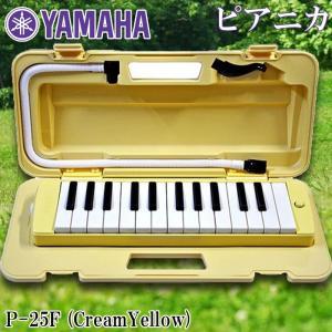 鍵盤ハーモニカ ピアニカ ヤマハ YAMAHA 25鍵盤 P-25F アルト クリームイエロー gandgmusichotline