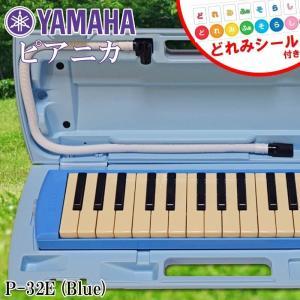 YAMAHA(ヤマハ) 鍵盤ハーモニカ 32鍵ピアニカ P-32E(ブルー) レビューを書いてドレミシール&ラッピング♪