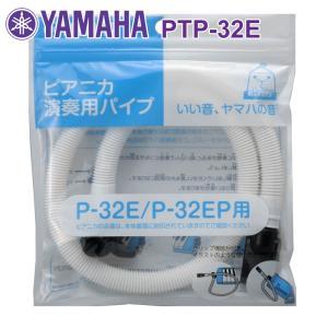 YAMAHA ヤマハ 鍵盤ハーモニカ ピアニカ 専用 ホース PTP-32E|gandgmusichotline