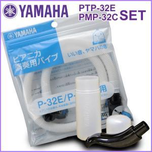 YAMAHA ヤマハ 鍵盤ハーモニカ ピアニカ 専用 ホース + パイプ セット PTP-32E + PMP-32C|gandgmusichotline