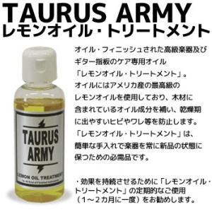 TAURUS ARMY Lemon oil Treatment / トーラス・アーミー・レモンオイル...