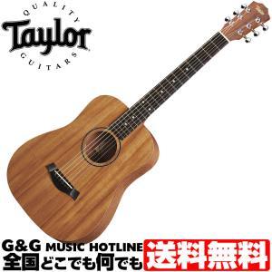 【送料無料】Taylor Guitars(テイラー)「Baby T Maho(マホガニー) 」3/4サイズのアコースティックギター|gandgmusichotline