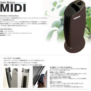 【送料無料】THE SHARPER IMAGE IonicBreeze MIDI:ESP(エスプレッソ)/空気清浄器 イオニックブリーズMIDI|gandgmusichotline