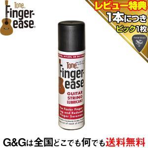 【送料無料】TONE(トーン)Finger ease【フィンガーイーズ】 定番のギター弦潤滑スプレー【レビューを書いてピックをGET!!】