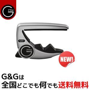 【送料無料】G7th Performance 2 Capo Silver アコースティックギター(6弦)用カポタスト パフォーマンス2 シルバー