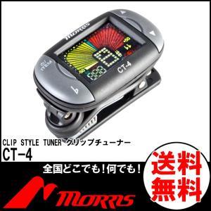 Morris/モーリス オートクリップチューナー CT-4【購入特典:テリーゴールドピック1枚付!!】|gandgmusichotline