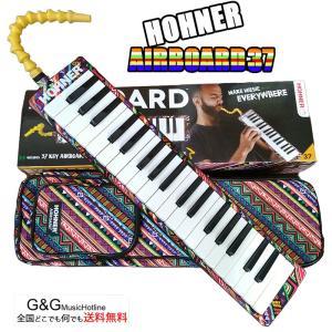 HONER(ホーナー) Airboard/エアーボード 37鍵盤 ドイツの名門ブランドが放つ超個性派鍵盤ハーモニカ|gandgmusichotline