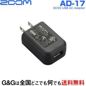 【在庫あり 23時間以内発送】ZOOM USB ACアダプター AD-17A DC5V出力