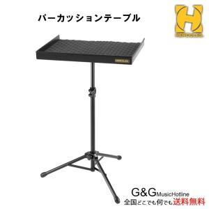HERCULES DS800B パーカッションスタンド/ ハーキュレス 楽器を信頼して置くことができるタフで丈夫なスタンド|gandgmusichotline