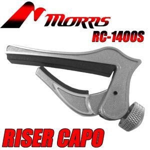 MORRIS RC-1400 Silver RISER CAPO ギターカポタスト / モーリス RC-1400S ライザーカポ シルバー|gandgmusichotline