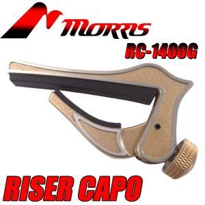 MORRIS RC-1400 Gold RISER CAPO ギターカポタスト / モーリス RC-1400G ライザーカポ ゴールド|gandgmusichotline