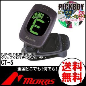 【送料無料】Morris/モーリス オートクリップチューナー CT-5