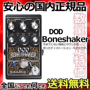 【数量限定特価】DOD Boneshaker Distortion Pedal  / ディーオーディー エフェクター ボーンシェイカー ディストーション|gandgmusichotline