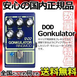 【数量限定特価】DOD GONKULATOR Distortion Pedal  / ディーオーディー エフェクター ゴンクレイター ディストーション リング・モジュレータ|gandgmusichotline