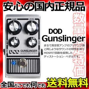 【数量限定特価】DOD GUNSLINGER Distortion Pedal / ディーオーディー エフェクター ガンスリンガー モスフェットディストーション|gandgmusichotline