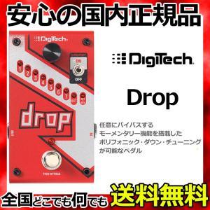 Digitech DROP エフェクター/ポリフォニックドロップチューンペダル / デジテック エフェクター ドロップ ピッチシフター|gandgmusichotline