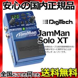 DigiTech JAMMAN SOLO XT ステレオルーパー / デジテック エフェクター ジャムマン ステレオ・ルーパー/フレーズ・サンプラーです。|gandgmusichotline