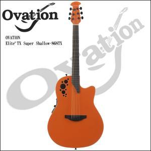 Ovation Elite 1868TX Gloss Orange TX Series Super Shallow Body / オベーション 1868TX-GO エリートTXシリーズ エレアコギター グロスオレンジ|gandgmusichotline