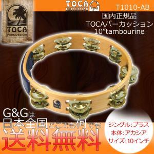 タンバリン TOCA トカ TOCA T1010-AB 木製 ブラス ジングル 10インチ|gandgmusichotline