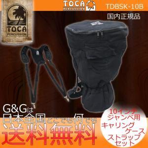 TOCA トカ TDBSK-10B 10インチヘッドジャンベ用バッグ+ジャンベ用ショルダーストラップ セット|gandgmusichotline