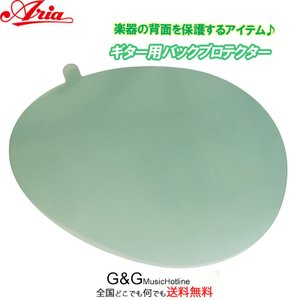 ARIA ギター/ベース用 バックプロテクター ABP-1G 傷防止に!