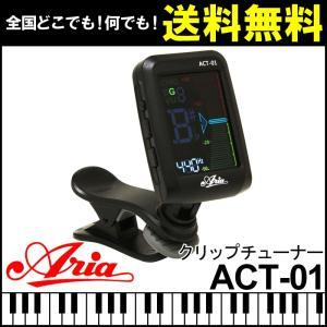 クリップ チューナー Aria アリア ACT-01 カラー液晶で視認性抜群 ギター ベース ウクレレ バイオリン クロマチック チューニング|gandgmusichotline
