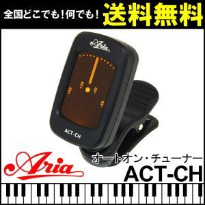 【送料無料】Aria/アリア クロマチックチューナー ACT...