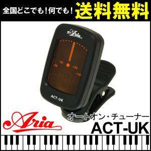 Aria/アリア ウクレレ用チューナー ACT-UK|gandgmusichotline