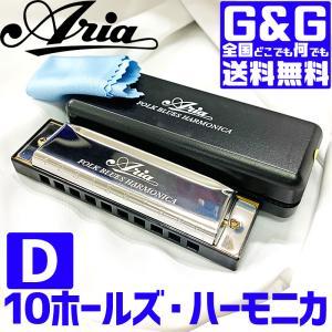 ARIA 10ホールズハーモニカ ブルースハープ AH-1020 Key:D|gandgmusichotline