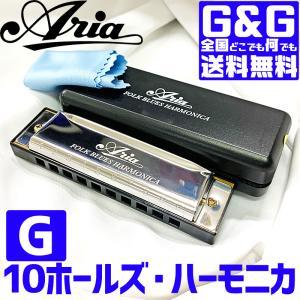 ARIA 10ホールズハーモニカ ブルースハープ AH-1020 Key:G|gandgmusichotline